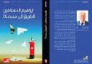 """""""الطريق إلى سحماتا"""".. حين يرى الفلسطيني نفسه وعائلته وأهله في رواية"""