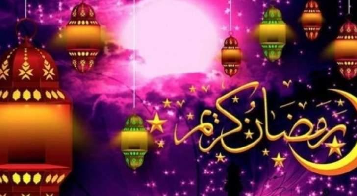 أهلاً رمضان