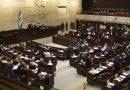 إسرائيل..القائمة المشتركة ترشح نائبا عربيا لرئاسة الكنيست
