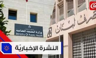 63 إصابة جديدة بكورونا في لبنان ودياب يعلن أن المصرف المركزي سيحمي الليرة وفترة_وبتقطع وخط أزرق بالأصفر