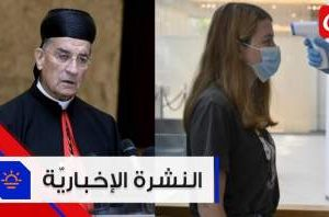لبنان: اللَعِب برغيفِ الناس ..؟والراعي يطلب من الدول الصديقة نجدة لبنان و18 حالة كورونا جديدة