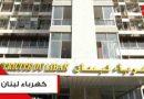لبنان:الحكومة على كرسي مكهرب