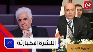 لبنان:قومي من تحت الردم واستقالة وزير الخارجية ناصيف حتي وتعيين شربل وهبي مكانه