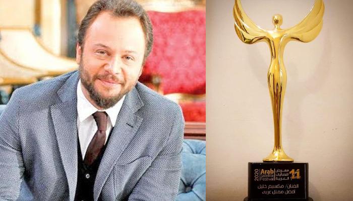 مكسيم خليل.. يفوز بجائزة أفضل ممثل عربي لعام 2020