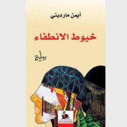 «خيوط الانطفاء»للسوري أيمن مارديني... مصائر غامضة بين القاهرة ولندن يمزج فيها بين الأسطورة والمرويات الشعبية
