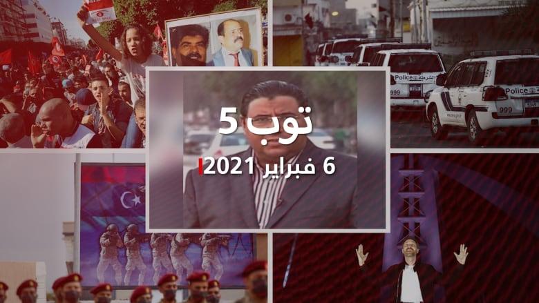 """مصر تطلق سراح صحفي الجزيرة.. وحفل دافيد غيتا في دبي وإحباط """"عمليتين إرهابيتين"""""""
