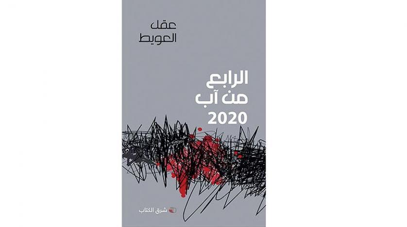 عقل العويط من جحيم «الرابع من آب 2020» يستنهض بيروت :قصيدة طويلة في انفجار المرفأ