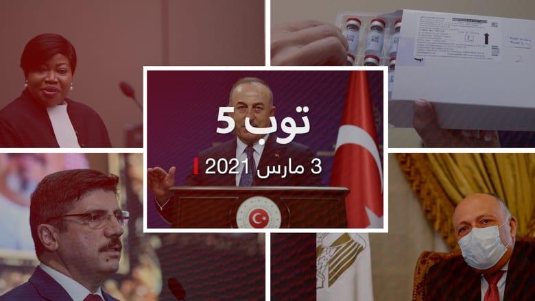 توب 5:مستشار أردوغان: لم نهدف لوضع السعودية بموقف صعب.. ولقاء مصري-قطري