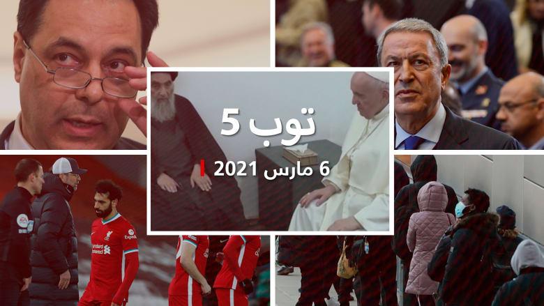 توب 5: لقاء تاريخي بين البابا فرنسيس والسيستاني.. وتركيا تعلق على تطور مصري مهم