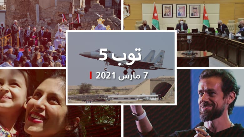 توب 5: غارات للتحالف باليمن ضد الحوثيين.. ومشهد مختلف رآه البابا فرنسيس بالعراق
