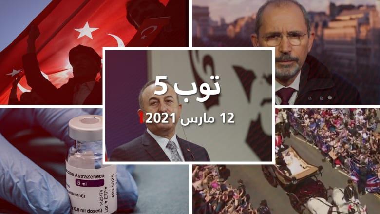 """توب 5: رد مصر على """"بدء الاتصالات"""" مع تركيا.. وخلاف أوروبي حول لقاح أسترازينيكا"""