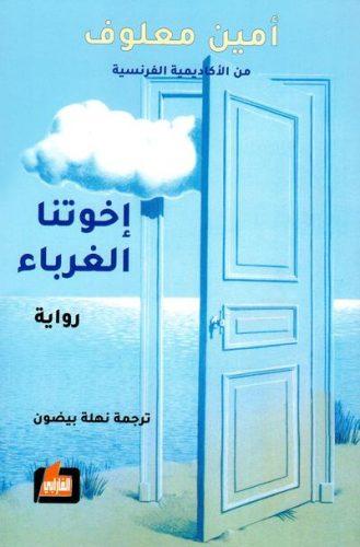 سمير عطا الله :لعلني أخطئ وسوسن الابطح حول «إخوتنا الغرباء»