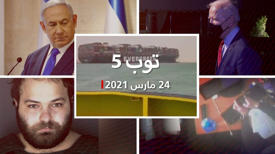 توب 5: سفينة عملاقة تعطل ملاحة قناة السويس.. ومصير نتنياهو بانتخابات إسرائيل