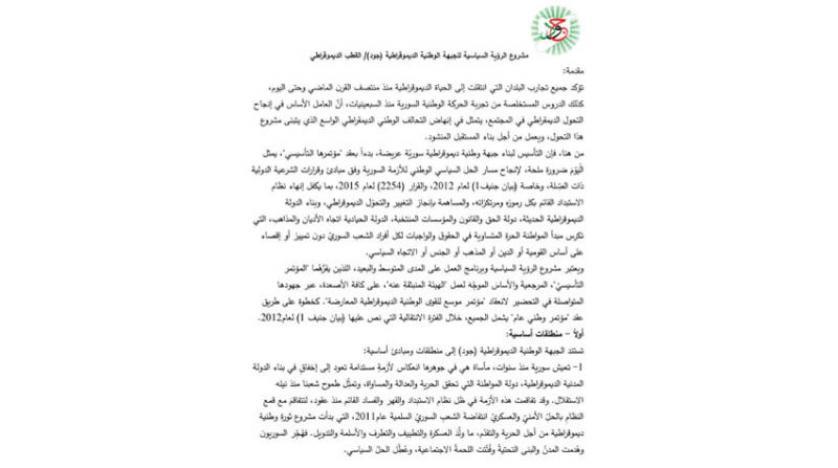 وثيقة معارضة لمؤتمر دمشق تتمسك بـ«هيكلة الأمن» و«إنهاء النظام»