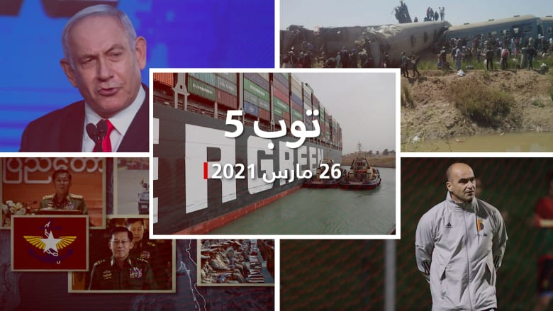 توب 5: قتلى ومصابون بتصادم قطارين في مصر.. وجدل مقاطعة كأس العالم في قطر