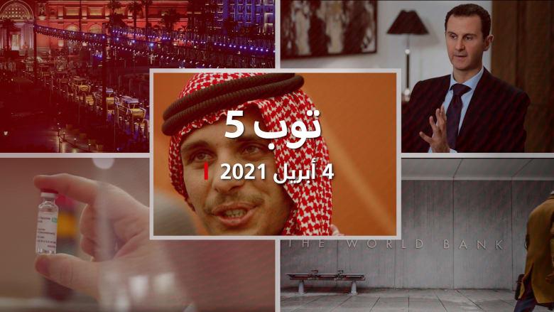 توب 5: اعتقالات الأردن ومصير ولي العهد السابق.. والموكب الذهبي بالقاهرة