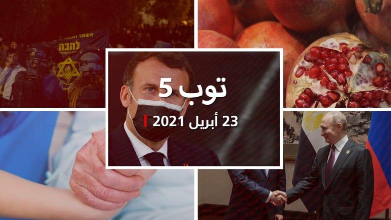 """توب 5: السعودية تحظر خضروات لبنان بسبب """"تهريب المخدرات"""".. وحادث طعن فرنسا"""