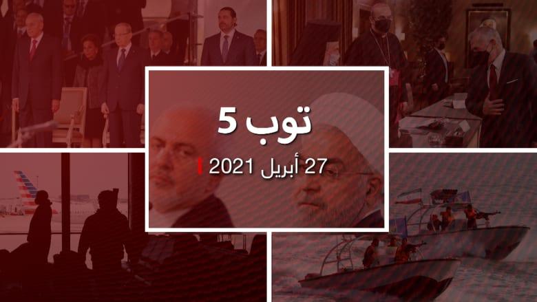 """توب 5.. روحاني يأمر بالتحقيق في تسجيل ظريف.. وعون يطلع على قضية """"المخدرات"""" ,استثناء أمريكا فئات من حظر السفر المفروض.حرش سفن إيرانية بزوارق أمريكية"""