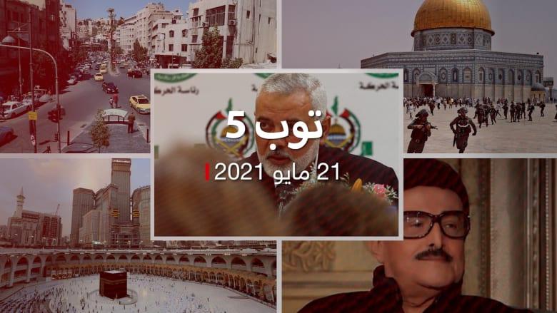 توب 5: إسماعيل هنية يشكر إيران.. وانقطاع كهرباء الأردن ومصر تودع سمير غانم