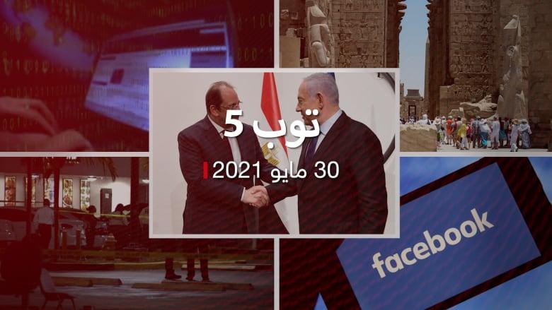 توب 5: زيارة وزير خارجية إسرائيل لمصر.. وهجوم روسي قبل قمة بايدن وبوتين