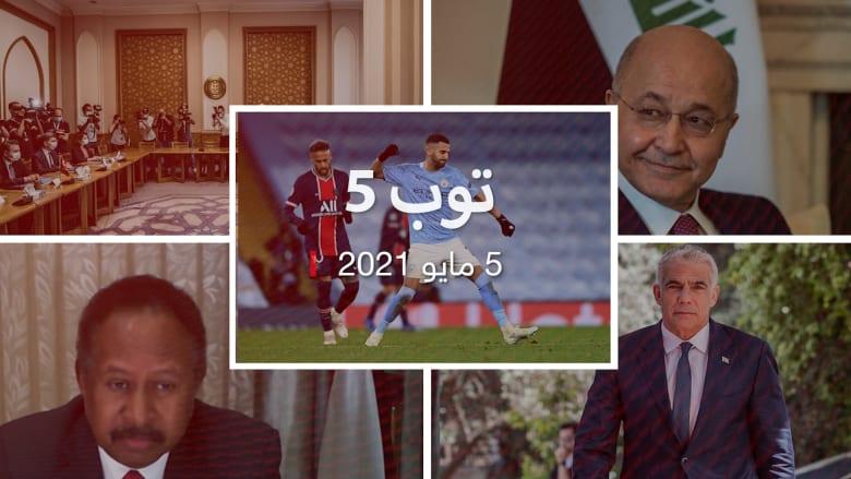 توب 5: محادثات مصرية تركية بالقاهرة.. وتكليف زعيم المعارضة بتشكيل حكومة إسرائيل
