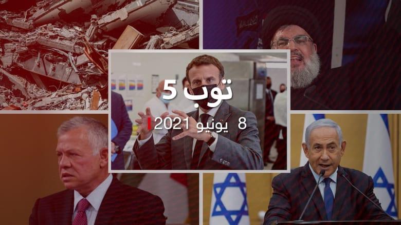 """توب 5.. ماكرون يتلقى """"صفعة"""" من مواطن.. وإسرائيل تكشف تفاصيل قصف """"برج الجلاء"""""""