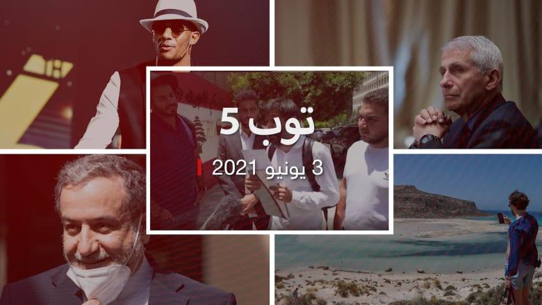 توب 5: محاولات شبابية لإنقاذ لبنان من الهاوية.. والتحفظ على أموال محمد رمضان