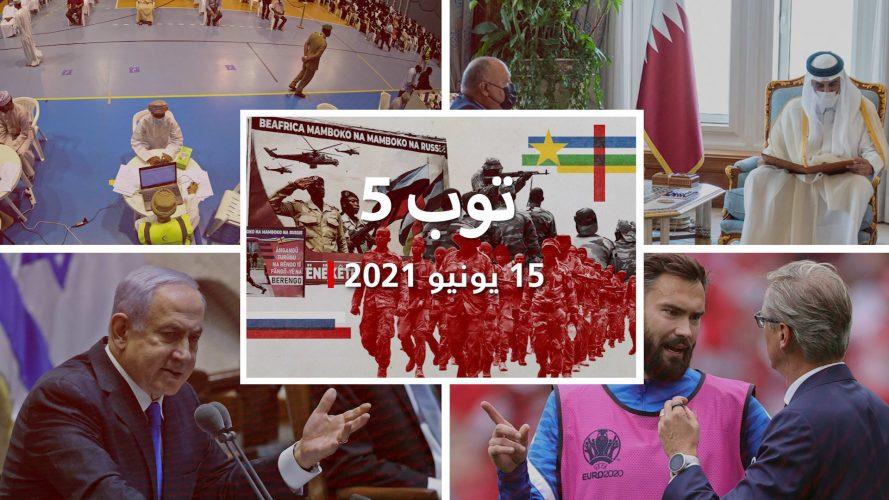 توب 5: السيسي يدعو أمير قطر لزيارة مصر.. وعُمان تسجل إصابات بالفطر الأسود