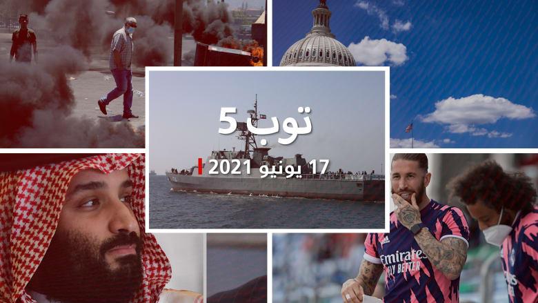 توب 5: كيري يلتقى محمد بن سلمان.. وسفن إيرانية تغير وجهتها في الأطلنطي 1