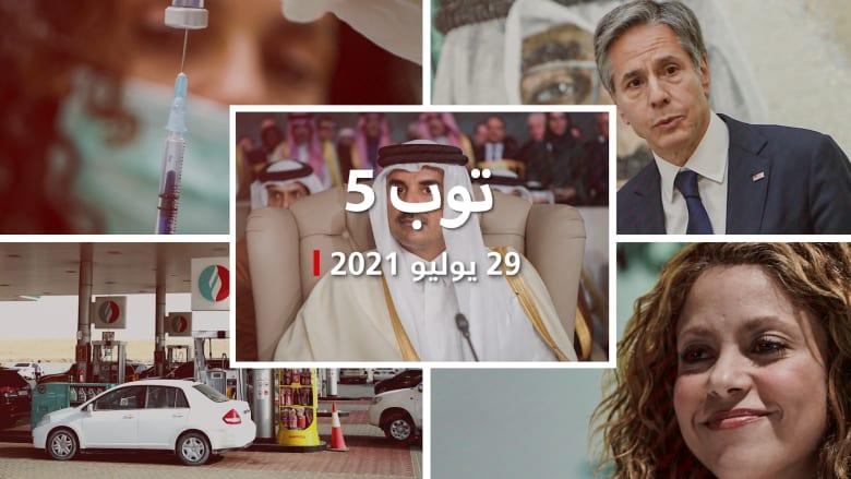 توب 5: أمير قطر يصدر قانون تنظيم أول انتخابات.. وجرعة لقاح ثالثة في إسرائيل