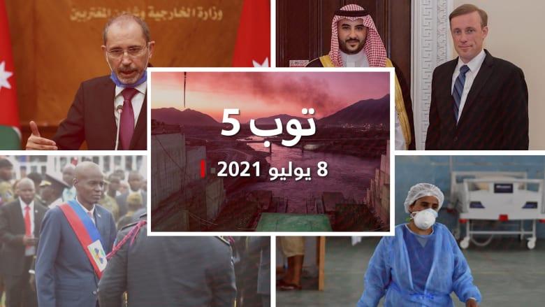 توب 5: سد النهضة في مجلس الأمن.. وتغير موقف إدارة بايدن تجاه السعودية