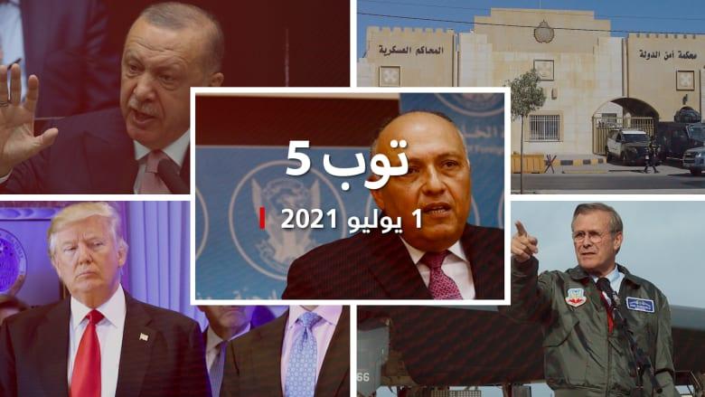 """توب 5: رفض شهود دفاع """"فتنة الأردن"""".. ومصر تدعو مجلس الأمن لجلسة """"فورية"""""""