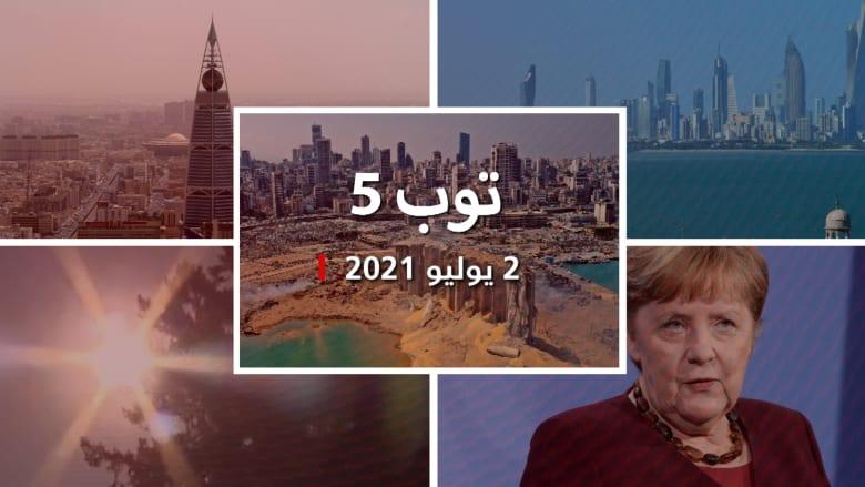 توب 5: طلبات رفع حصانة من قبل محقق انفجار مرفأ بيروت.. وتوصية ألمانية بشأن أسترازينيكا