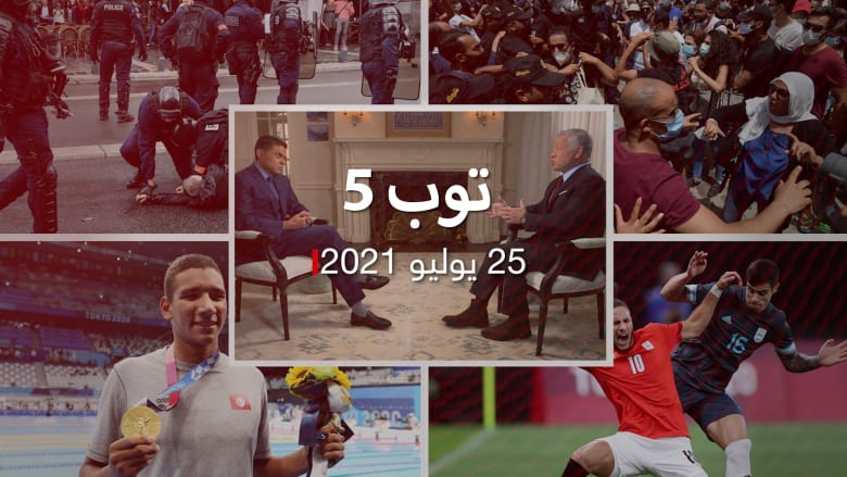 توب 5: عاهل الأردن مع CNN.. ومظاهرات تونس وذهبيتها في أولمبياد طوكيو