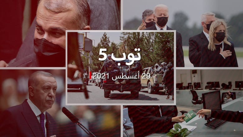 توب 5: ضربة أمريكية لداعش بكابول.. ورد مثير للكاظمي على وزير خارجية إيران