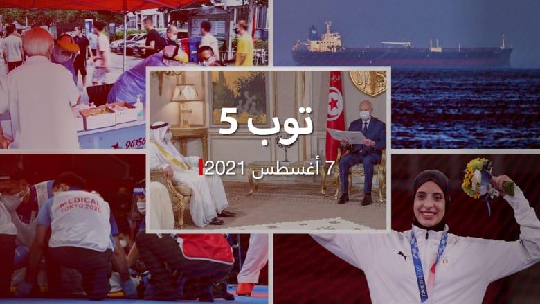 توب 5: دعم الإمارات لقرارات رئيس تونس.. وجدل ذهبية إيران على حساب السعودية