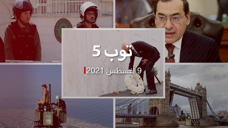 توب 5: رسالة إلى بايدن حول 11 سبتمبر والسعودية.. ومصر وإسرائيل تبحثان إسالة الغاز
