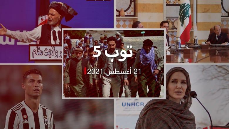 """توب 5: أحمد مسعود يكبد طالبان خسائر.. و""""تسوية"""" لمواجهة أسعار وقود لبنان"""
