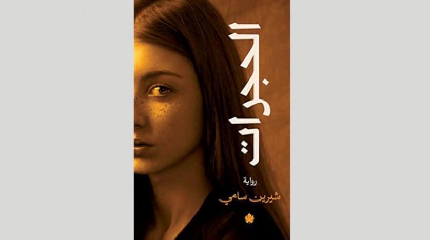 شيرين سامي في روايتها «الحجرات»محاولة لجعل العالم أقل حزناً