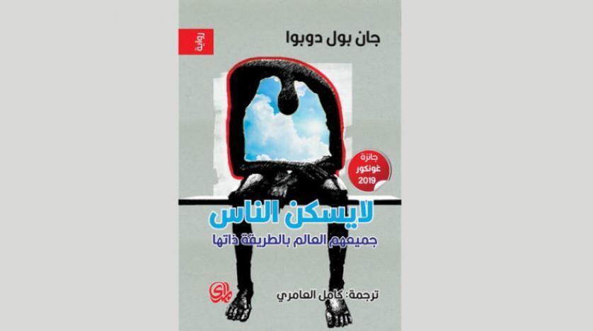الرواية الفائزة بـ{غونكور 2019} بالعربية