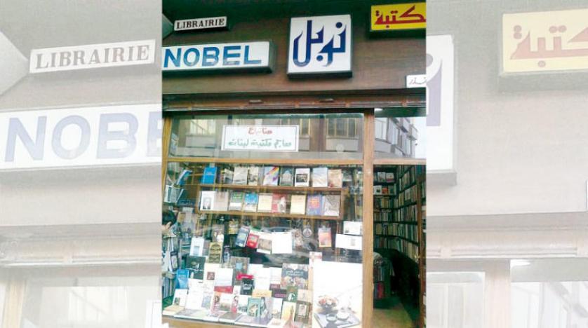 «عاصفة الهجرة» تغلق أبرز مكتبات العاصمة السورية:دمشق من دون «نوبل»... ولا «يقظة»