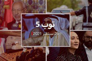 اخر 5: حكومة جديدة بالإمارات.. واستقالة ما يزيد عن 100 قيادي بحركة النهضة التونسية