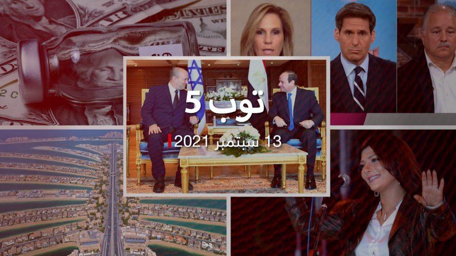 توب 5: السيسي يستقبل بينيت.. وسترادا ترد على وزير الخارجية السعودي