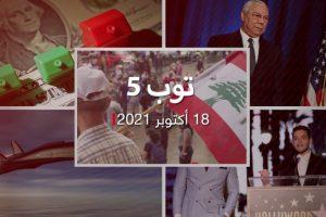 توب 5: آمال اللبنانيين تتلاشى.. ووفاة كولن باول