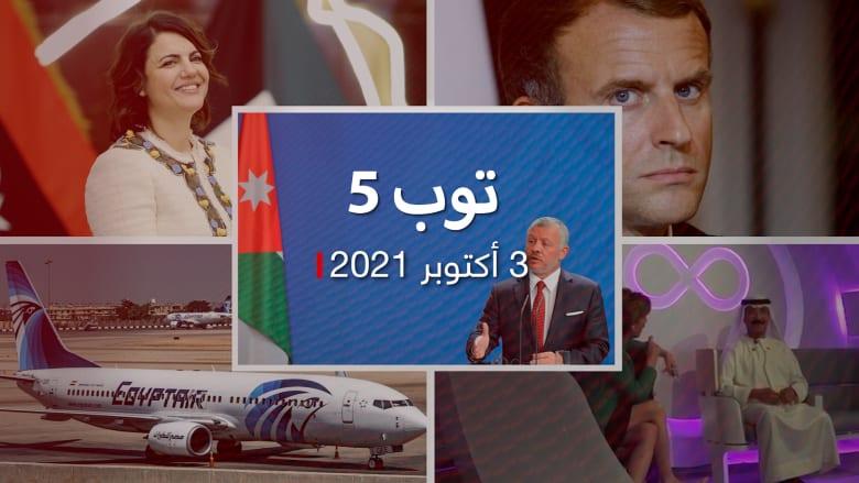 توب 5: أول اتصال بين ملك الأردن وبشار الأسد.. والجزائر تحظر تحليق ائرات فرنسا العسكرية