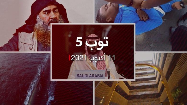 """توب 5: السعودية تطلق """"استراتيجية الاستثمار"""".. والعراق يعتقل نائب البغدادي"""