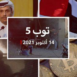 توب 5: اشتباكات دامية في بيروت.. والإمارات عضوًا في مجلس حقوق الإنسان العالم