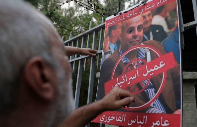 كيف مرر حزب الله تبرئة عامر فاخوري عميل إسرائيل وتهريبه إلى أمريكا؟