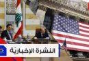 لبنان:ولا يُفسد في القدس قضية ..والحكومة ترحّب بمساهمة المصارف بخطة الإنقاذ والكمّامات إلزاميّة بدءاً من الإثنين