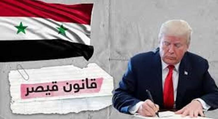 رايان في القانونومواجهة قيصرية بين الروس والأميركيين في سوريا-